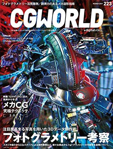 CGWORLD (シージーワールド) 2017年 03月号 vol.223 (特集:フォトグラメトリー考察、メカCG究極テクニック2017)
