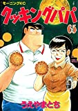 クッキングパパ(65) (モーニングコミックス)