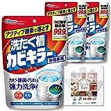 【Amazon.co.jp 限定】【まとめ買い】 カビキラー 洗たく槽クリーナー アクティブ酸素で落とす洗たく槽カビキラー 酸素系粉末タイプ 3個セット 250g×3個 お掃除用手袋つき