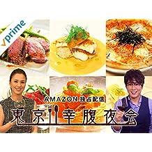 東京幸腹夜会