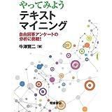 やってみよう テキストマイニング ―自由回答アンケートの分析に挑戦! ―