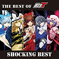 THE BEST OF 頭文字T「SHOCKING BEST」[東方Project]