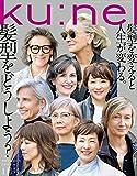 Ku:nel(クウネル) 2018年 1月号 [髪型をどうしよう] [雑誌]