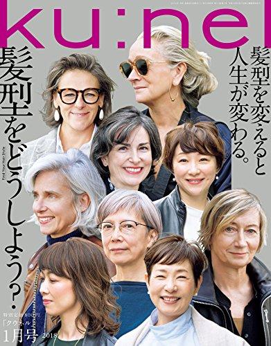 Ku:nel (クウネル) 2018年 1月号 [髪型をどうしよう] [雑誌] ku:nel(クウネル)