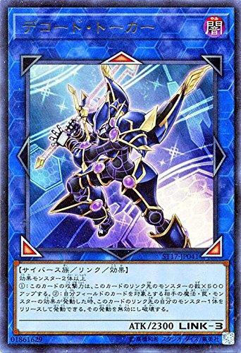 遊戯王OCG デコード・トーカー ウルトラレア ST17-JP041-UR
