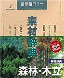 素材辞典 Vol.26 森林・木立編