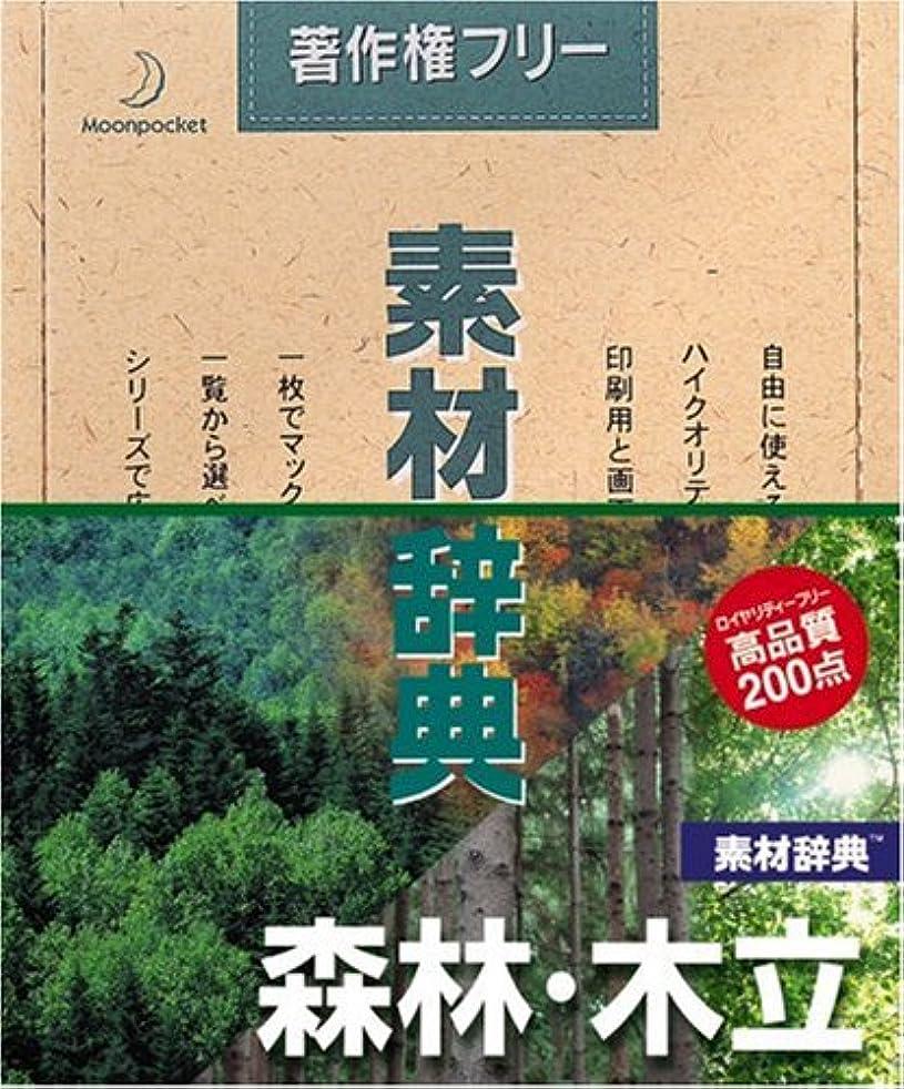 気味の悪いロッカーメイト素材辞典 Vol.26 森林?木立編