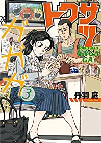トクサツガガガ(3) (ビッグコミックス)