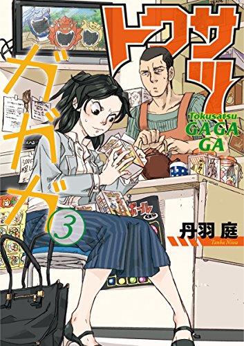 トクサツガガガ(3) (ビッグコミックス)の詳細を見る
