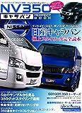 """NV350キャラバンパーフェクトブック (GEIBUN MOOKS 903 カスタムCAR """"PERFECT"""")"""