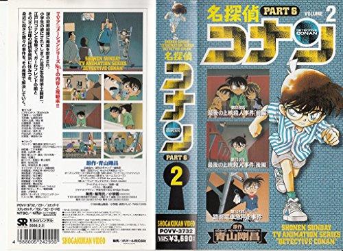 名探偵コナン PART6(2) [VHS]