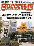 高校受験ガイドブック 2018 3 サクセス15