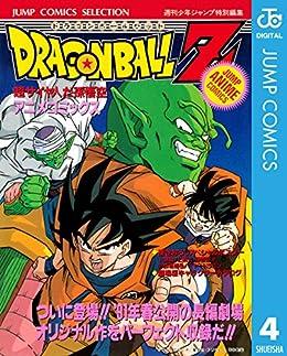 [鳥山明]のドラゴンボールZ アニメコミックス 4 超サイヤ人だ孫悟空 (ジャンプコミックスDIGITAL)