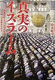 真実のイスラーム―聖典『コーラン』がわかれば、イスラーム世界がわかる
