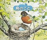 鳥のこと (自然スケッチ絵本館)