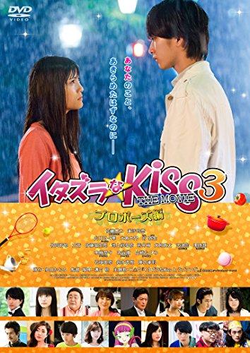 イタズラなKiss THE MOVIE 3 ~プロポーズ編~[DVD]