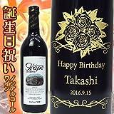 誕生日 プレゼント名入れノンアルコールワイン カツヌマグレープ 720ml ktnmrgbd