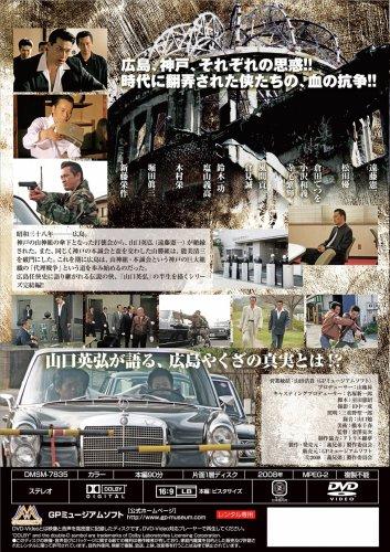 実録・広島やくざ戦争外伝 義兄弟 [DVD]