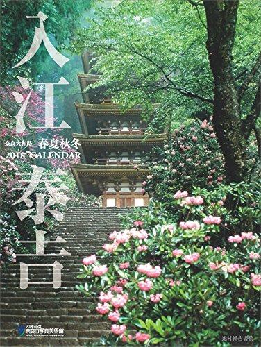入江泰吉カレンダー2018 奈良大和路 春夏秋冬 ([カレンダー])