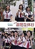 中野JK 退屈な休日 Boring Holiday[DVD]