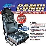 【COMBI 車種専用シートカバー 運転席 ブラック/赤糸】NEWスーパーグレート H19.4-