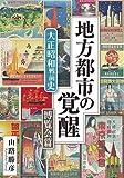 「地方都市の覚醒: 大正昭和戦前史 博覧会篇」販売ページヘ