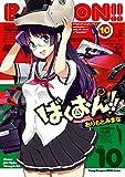 ばくおん!! 10 (ヤングチャンピオン烈コミックス)