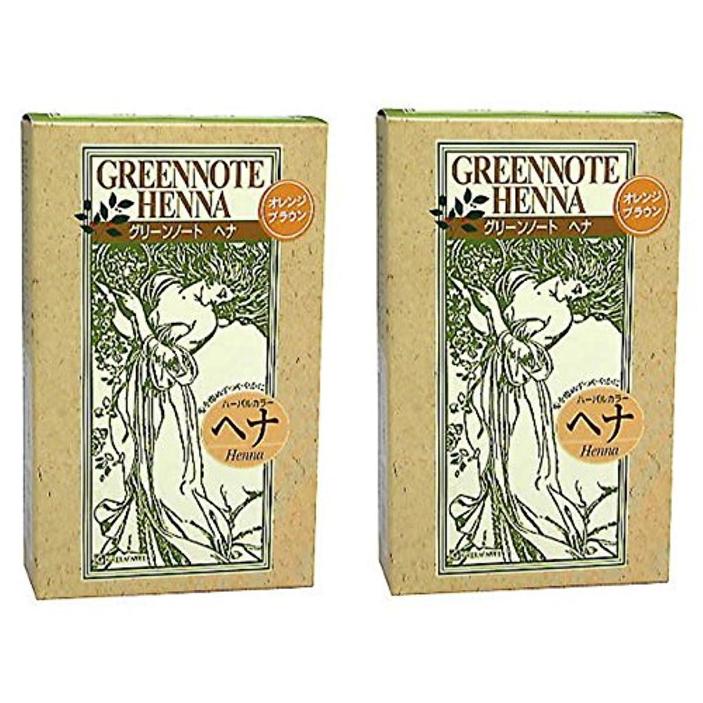 ミシン目誕生日毎年グリーンノートグリーンノートヘナ オレンジブラウン 2個セット