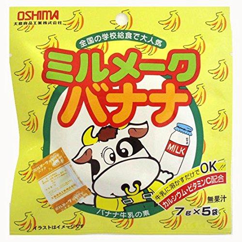 ミルメークバナナ 35g×10袋