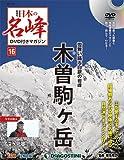 日本の名峰 DVD付きマガジン 16号 (木曽駒ケ岳) [分冊百科] (DVD付)