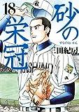 砂の栄冠(18) (ヤングマガジンコミックス)