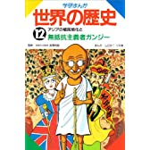 アジアの植民地化と無抵抗主義者ガンジー (学研まんが 世界の歴史)