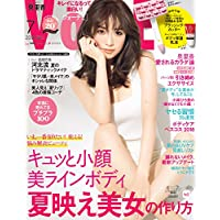VOCE 2018年7月号【雑誌】
