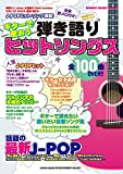 ギターで歌おう 弾き語りヒットソングス (シンコー・ミュージックMOOK)