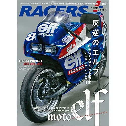 RACERS 特別編集 elf-project Part.1 (SAN-EI MOOK)