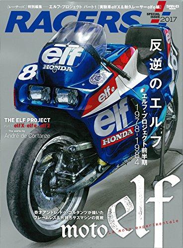 RACERS 特別編集 elf-project Part.1 (SAN-EI MOOK)