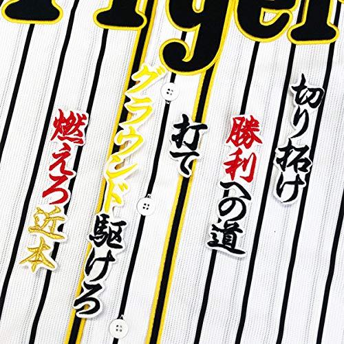 阪神タイガース 刺繍ワッペン 近本 応援歌 ユニフォーム 近本光司(白)