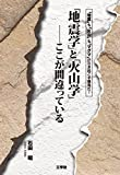 「地震学」と「火山学」—ここが間違っている 「地震」も「火山」も「マグマ」が引き起こす爆発だ!