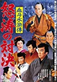 血斗水滸傳 怒涛の対決[DVD]