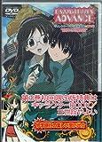 HAPPY☆LESSON ADVANCE(3)ディレクターズカット完全版 <初回限定版> [DVD]