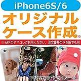 iPhone 6 ケース / NEW iPhone6S/6用【amacore】カスタムハードケース オーダーメイド (4.7インチ)