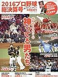 新春号 プロ野球2016 シーズン総決算号 2017年 1/4 号 [雑誌]