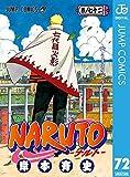 NARUTO―ナルト― モノクロ版 72 (ジャンプコミックスDI...