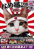 なめんなよ! なめ猫THE MOVIE[DVD]