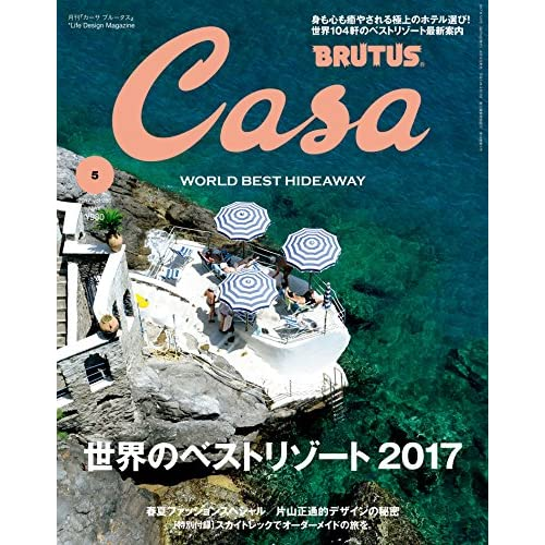Casa BRUTUS (カーサ ブルータス) 2017年 5月号 [世界のベストリゾート2017] [雑誌]