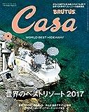 Casa BRUTUS(カーサ ブルータス) 2017年 5月号 [世界のベストリゾート2017] [雑誌]