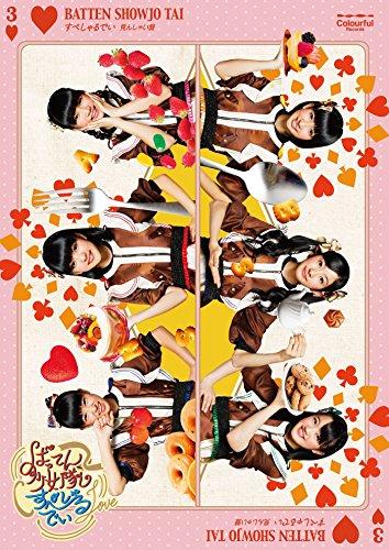 【希山愛】ばってん少女隊・最年長メンバーの誕生日や身長は?プロフを紹介♪公式ブログも要チェック!の画像