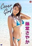 藤堂さやか Cover Girl [DVD]