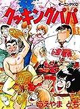 クッキングパパ(13) (モーニングコミックス)