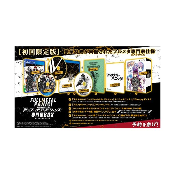 【PS4】フルメタル・パニック! 戦うフー・デア...の商品画像